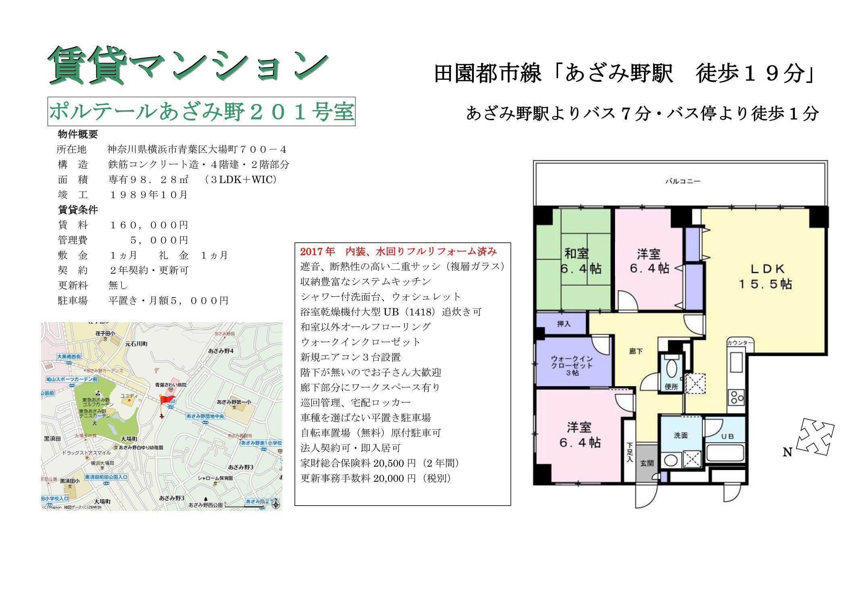 ポルテールあざみ野201号室№1310※広々した4LDKです。階下に居室がない高さのある2階です。LDK15.5帖、玄関横洋室6.4帖、ウォークインクローゼット3帖、洋室6.4帖、和室6.4帖です。