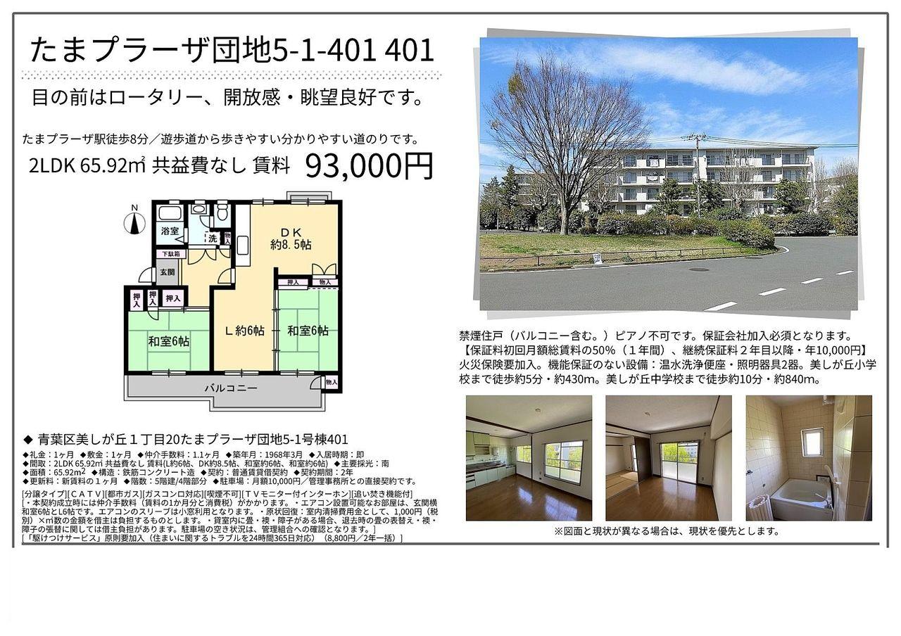9.3万円・65.92㎡・たま団5-1-4階のお部屋です。目の前はロータリー、開放感がいっぱいで眺望良好です。賃貸たまプラーザ団地