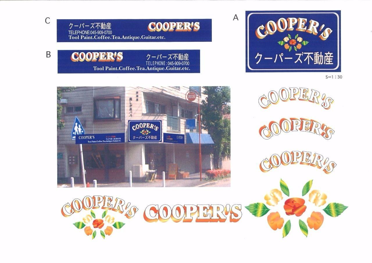 クーパーズ不動産のロゴ