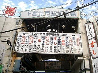 東京都杉並区下高井戸駅の様子