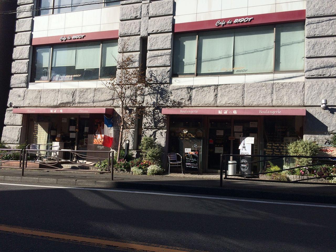 パン屋さん・ 「ビゴの店」 鷺沼