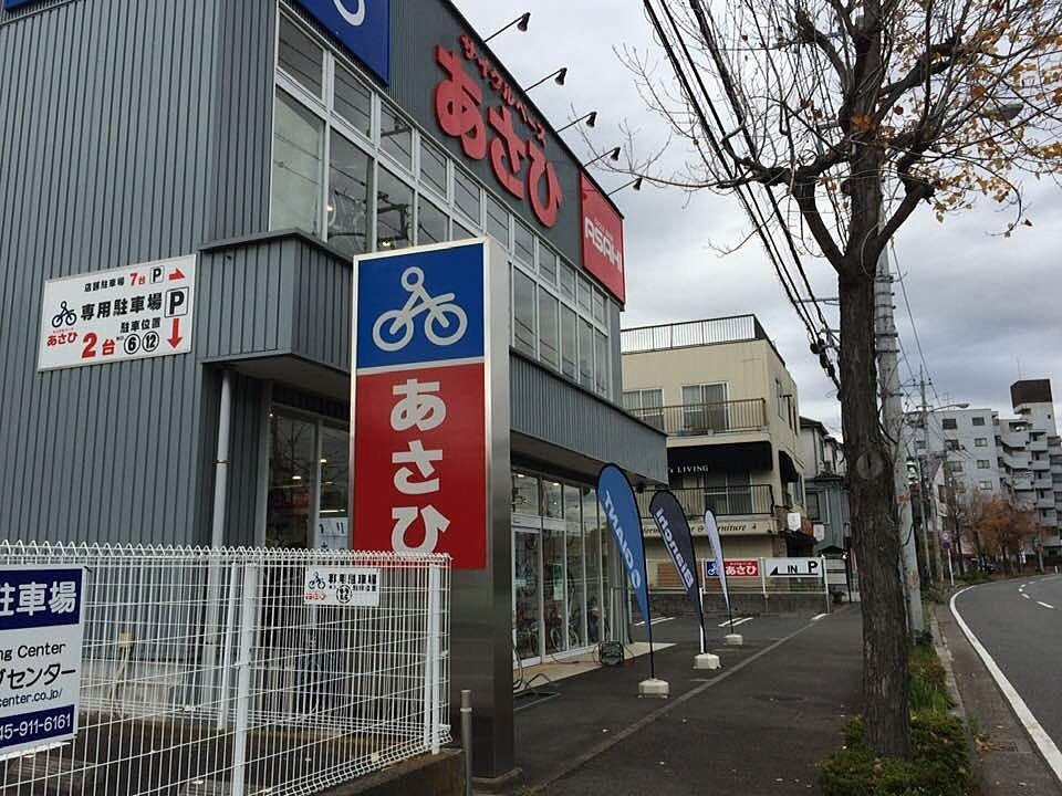 サイクルベース あさひ あざみ野店