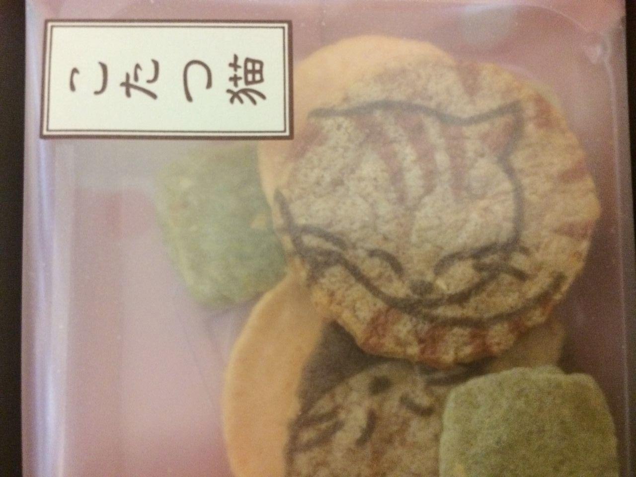 『桂新堂』のこたつ猫(ミケ猫)