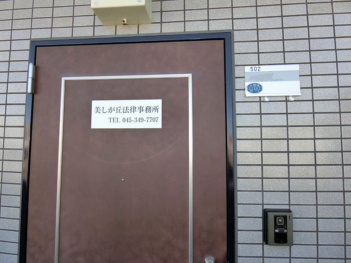 たまプラーザの美しが丘法律事務所の玄関ドアーの表札