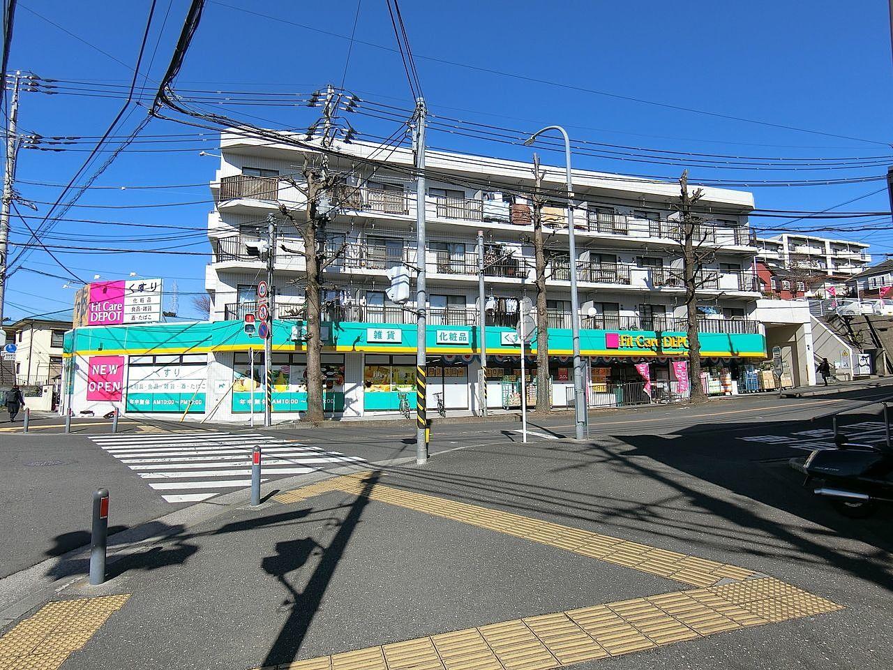 Fit Care DEPOT 元石川店の外観