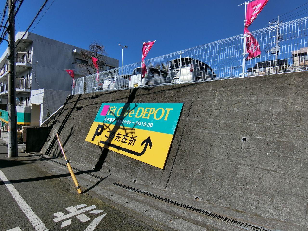 Fit Care DEPOT 元石川店の隣接しています。