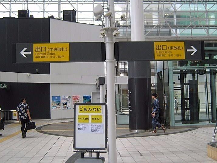 たまプラーザ駅改札標識