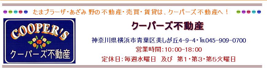 たまプラーザの不動産・クーパーズ不動産・https://www.coopers.jp/