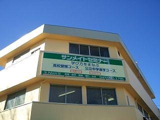 たまプラーザの学習塾・サンメイトの看板
