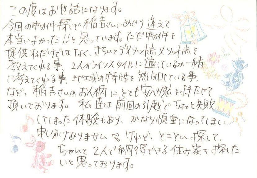 お客様から頂いたお言葉・お手紙はがきをご紹介させていただきます!励みにして仕事に精進してまいります!
