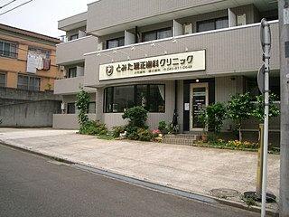 *とみた矯正歯科/クリニック 荏田北3-7-9