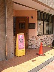 *ヨコハマ ヒーリング デンタル/荏田北3-3-1