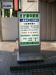 *江田歯科医院/荏田北3-1-4