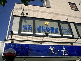 *島田歯科/診療室 あざみ野南2-4-2