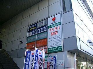 *今宮歯科医院/あざみ野2-9-13サンサーラあざみ野