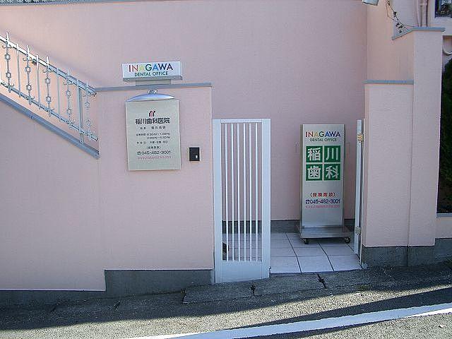 *稲川歯科医院/あざみ野2-17-13