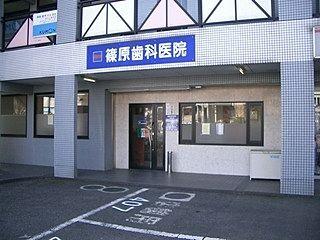 篠原歯科/医院の住所は、美しが丘西3-65-5です。