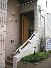ロイヤル歯科医院/美しが丘2-7-4