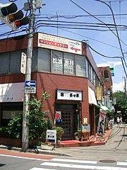 「松浦歯科」です。美しが丘2丁目14-1尚、手前の通り(一方通行)を入ると、たまプラーザ中央商店街です。