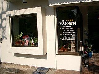 *ユリノキ歯科/美しが丘2-21-11