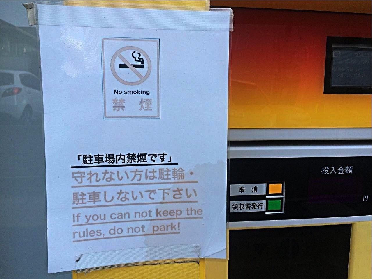禁煙コインパーキング(『賃貸』に関する禁煙)