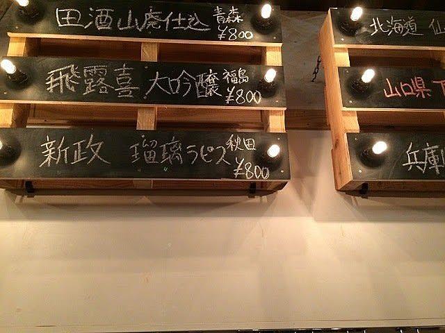 ラムギ屋の日本酒・メニュ