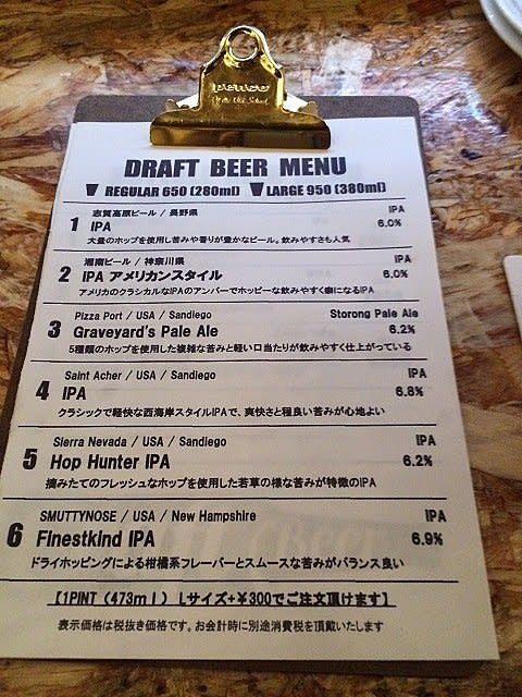 ラムギ屋のビール・メニュ