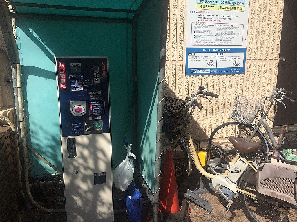 あざみ野駅の駐輪場(東口側)の精算機