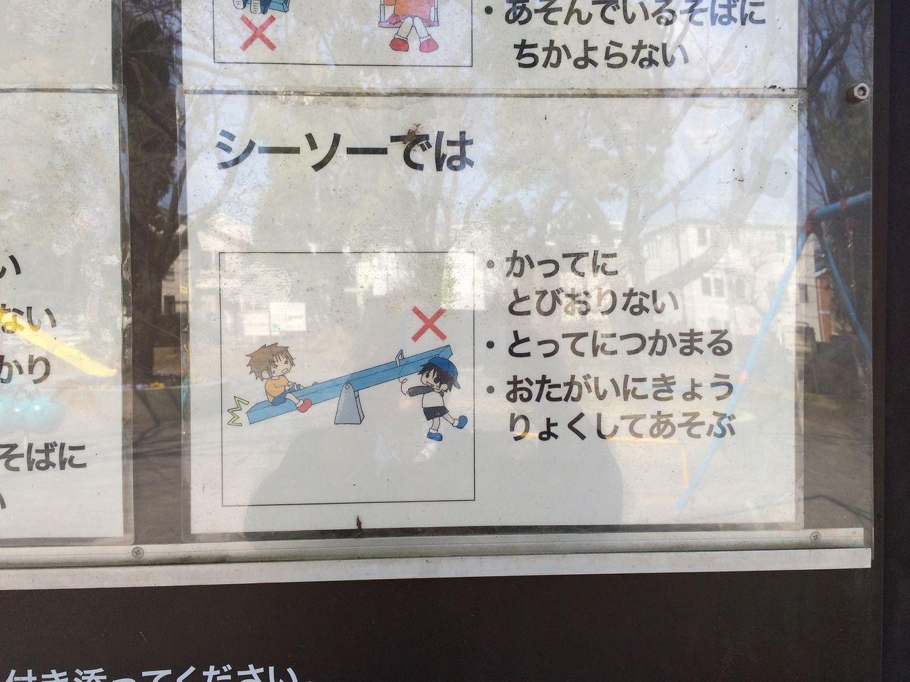 横浜市青葉区美しが丘4丁目の山内公園の遊具場のシーソーの遊び方。