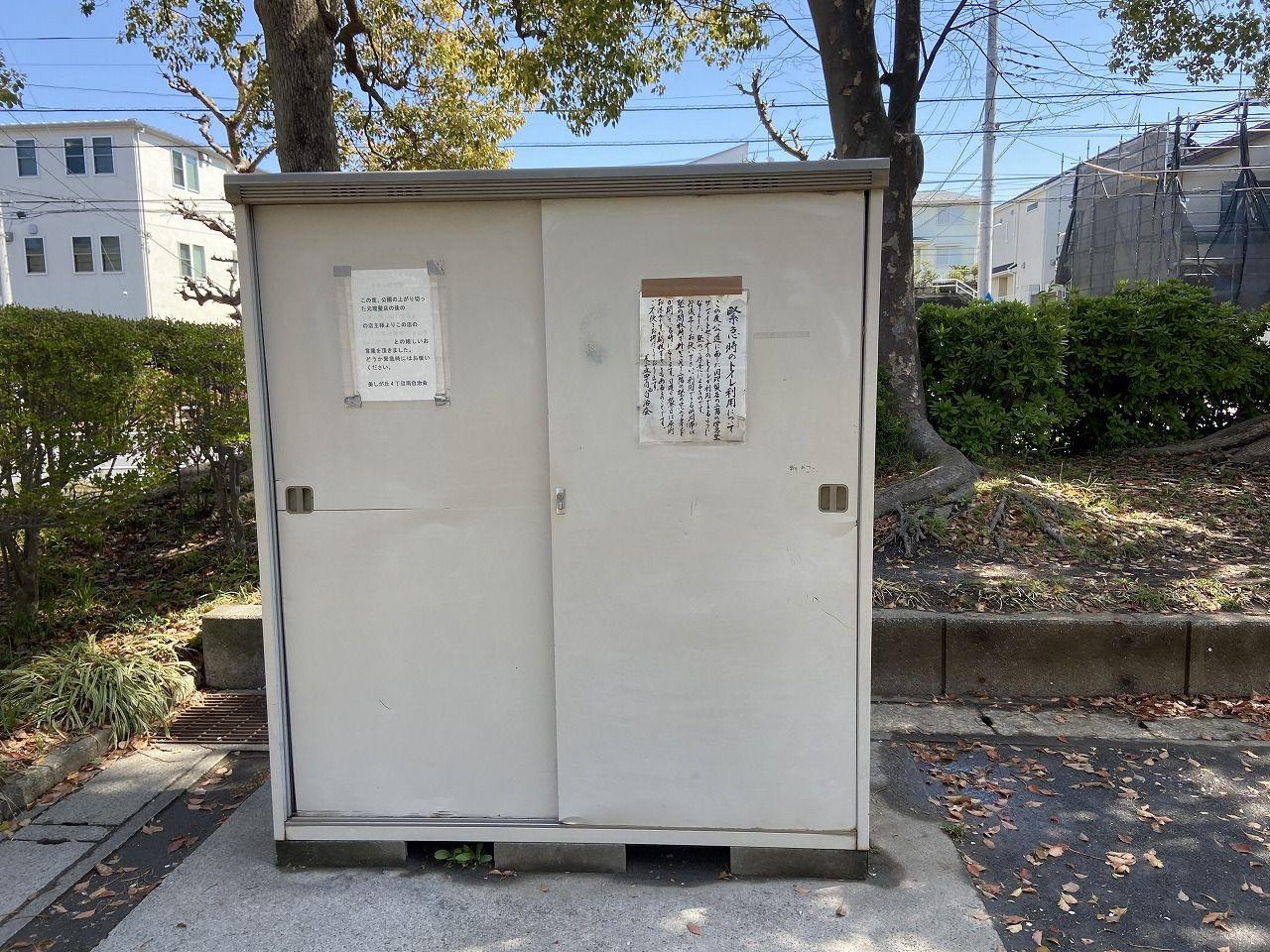 山内公園の緊急時トイレ利用について