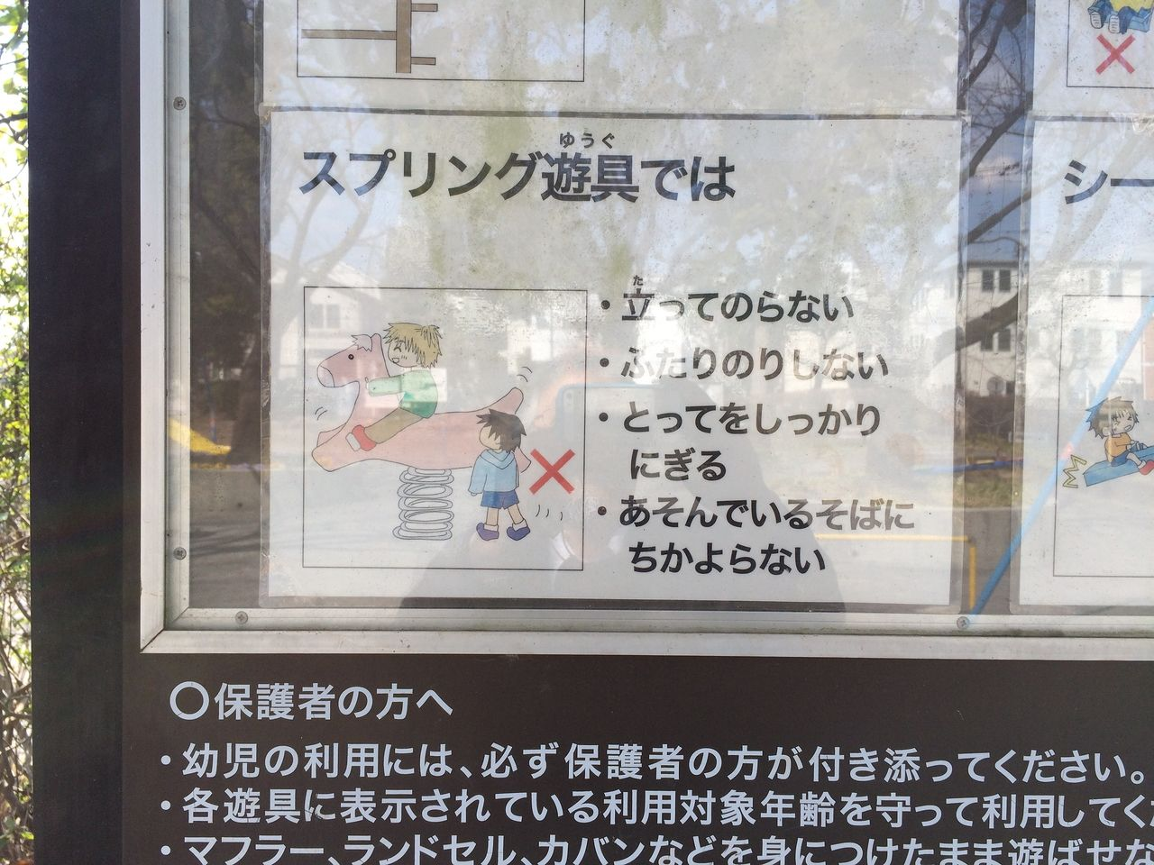 横浜市青葉区美しが丘4丁目の山内公園のスプリング遊具の様子です。