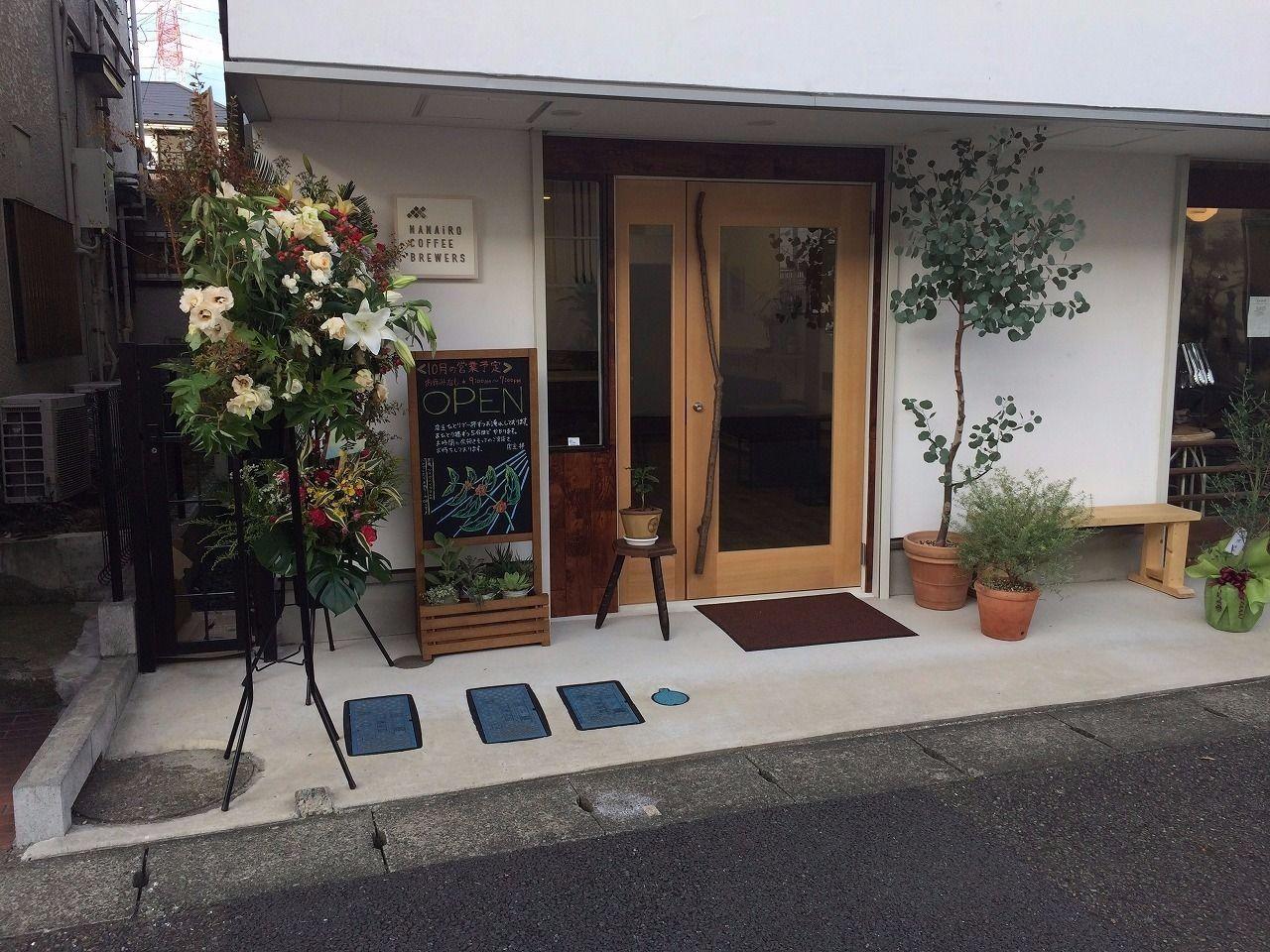 新規オープン・NANAiRO COFFEE BREWERS 横浜市都筑区すみれが丘20-6-102号室