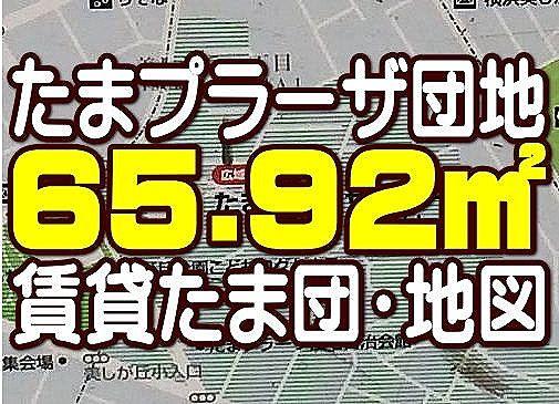 地図検索!賃貸たまプラーザ団地/65.92㎡タイプ