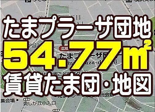 地図検索!賃貸たまプラーザ団地/54.77㎡タイプ