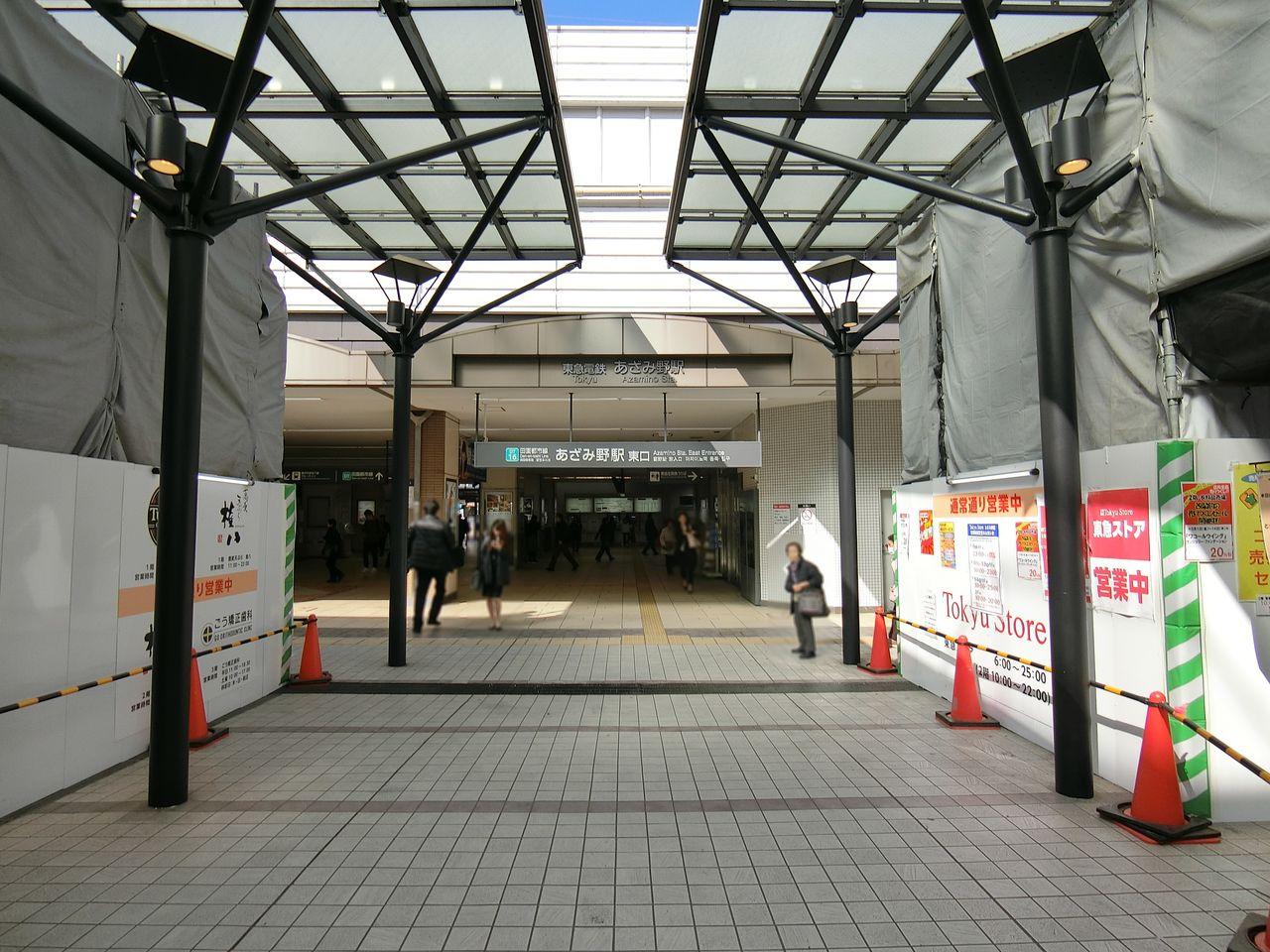 あざみ野駅/西口・東口
