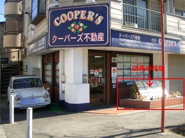 以前のクーパーズ不動産の店先