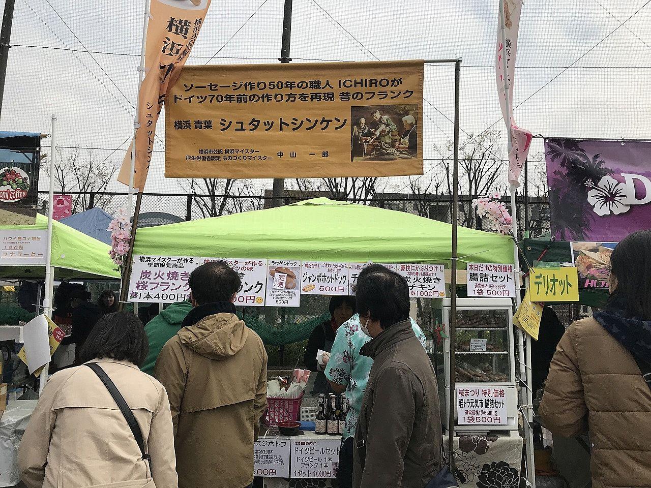 2019年たまプラーザ桜まつり(たまプラーザ桜フェスティバル)に出店のシュタットシンケン