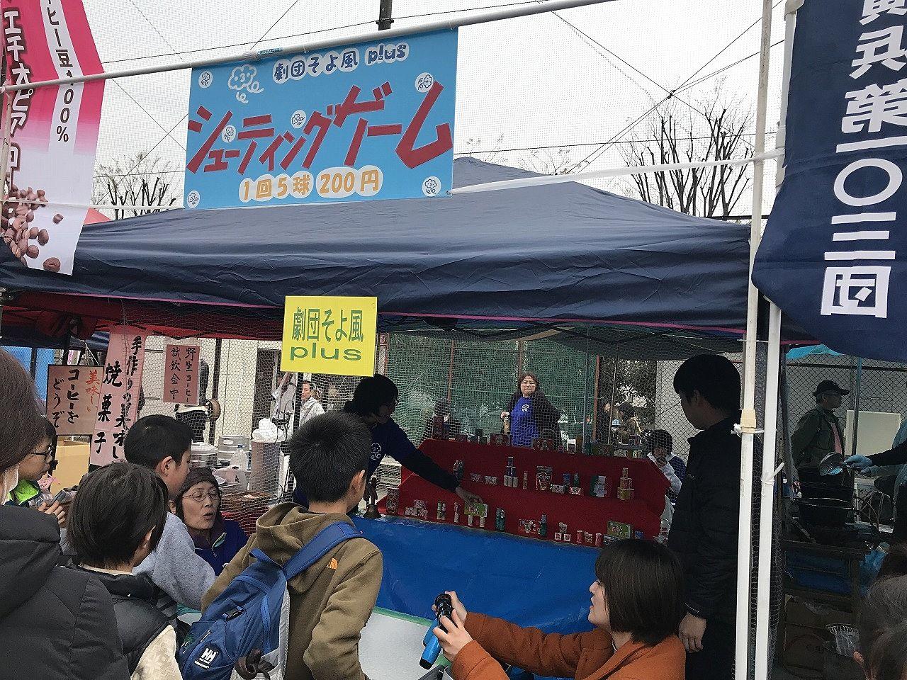 2019年たまプラーザ桜まつり(たまプラーザ桜フェスティバル)に出店の劇団そよ風