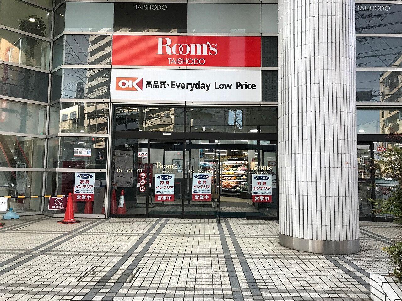ディスカウント・スーパーマーケット オーケーあざみ野店の外観・入口 OKストア