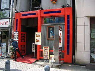すずらん通りの 揚子江菜館