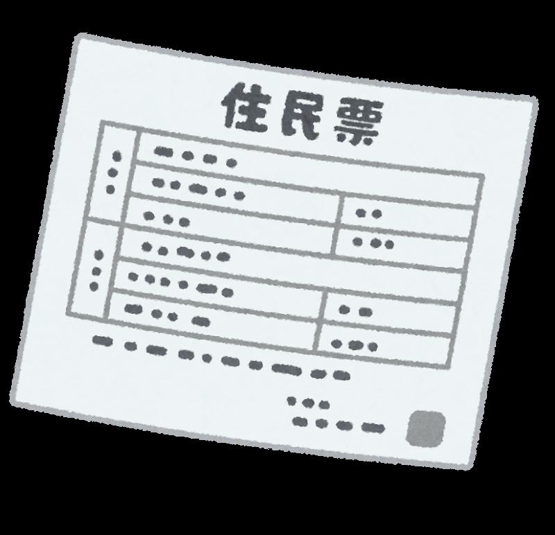 ご契約の時に管理会社(契約の窓口)に提出が必要な書類 住民票(入居者全員分※マイナンバー記載は不要です。)
