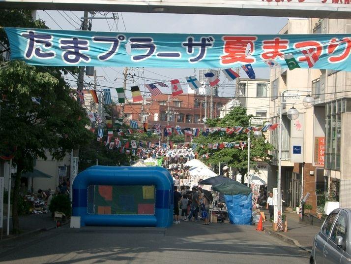 2010年たまプラーザ夏まつり たまプラーザ駅前通り商店会