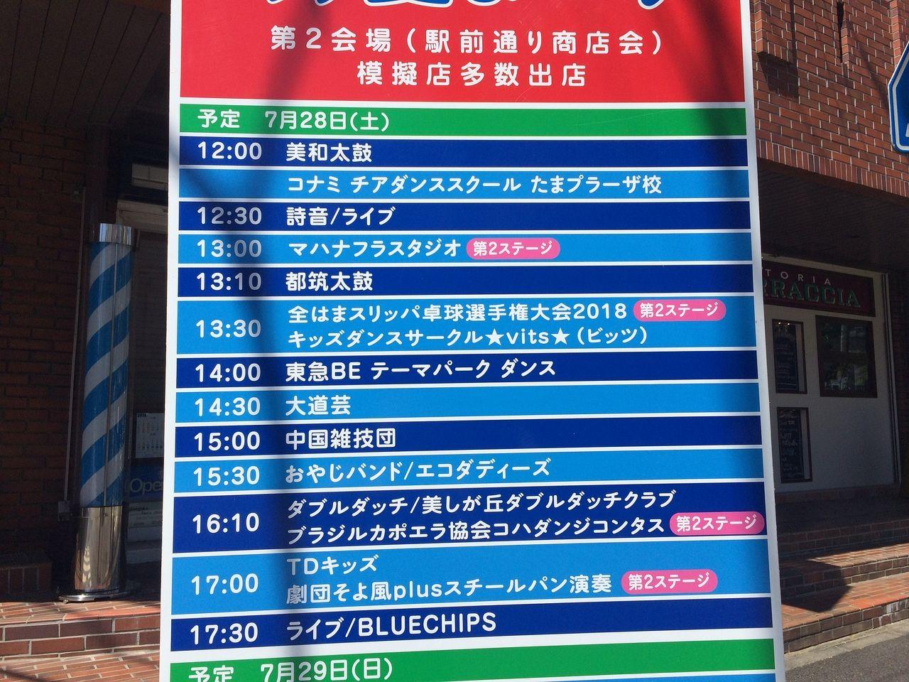 2018年7月28日のたまプラーザ夏まつり・駅前通り商店会のプログラム