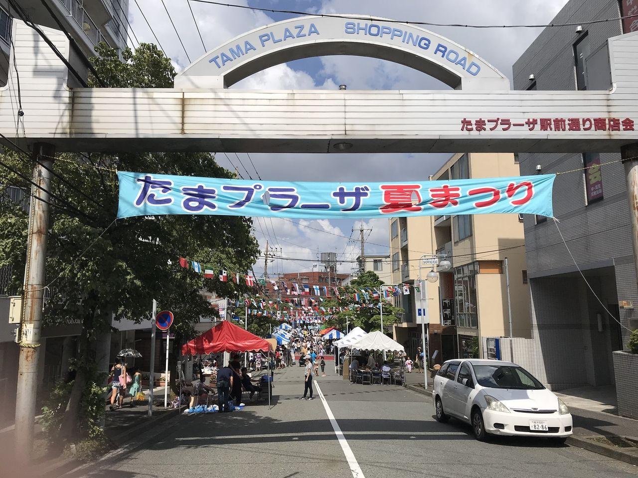 2018年たまプラーザ夏まつり・たまプラーザ駅前通り商店会