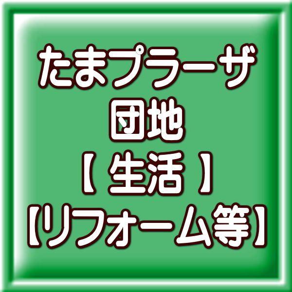 【たまプラーザ団地/生活・リフォーム等の情報】・[生活]・[リフォーム]