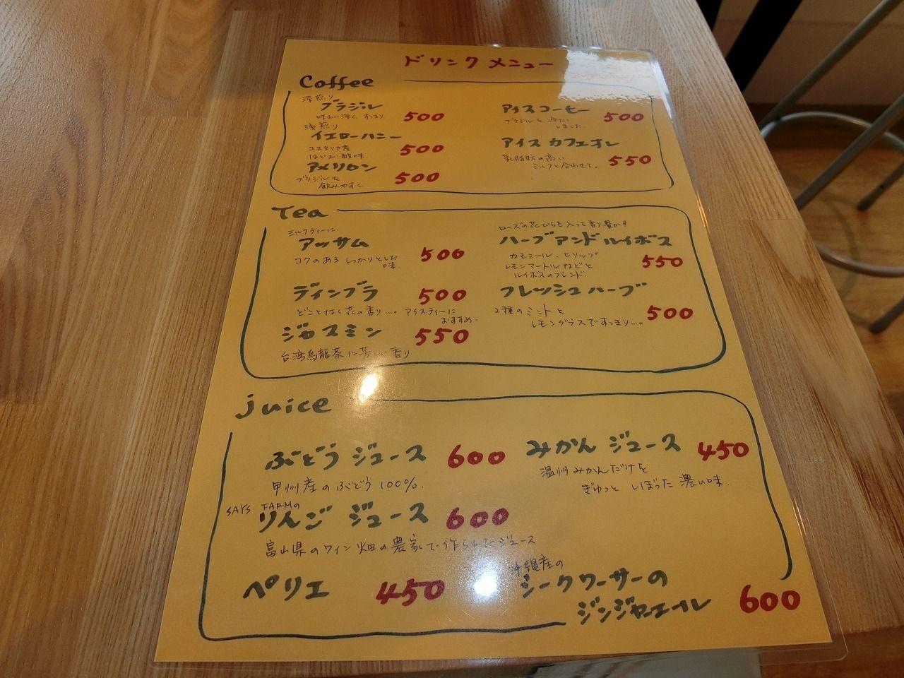「Madalena Cafe」(マダレーナ カフェ) のメニュー(ドリンク)