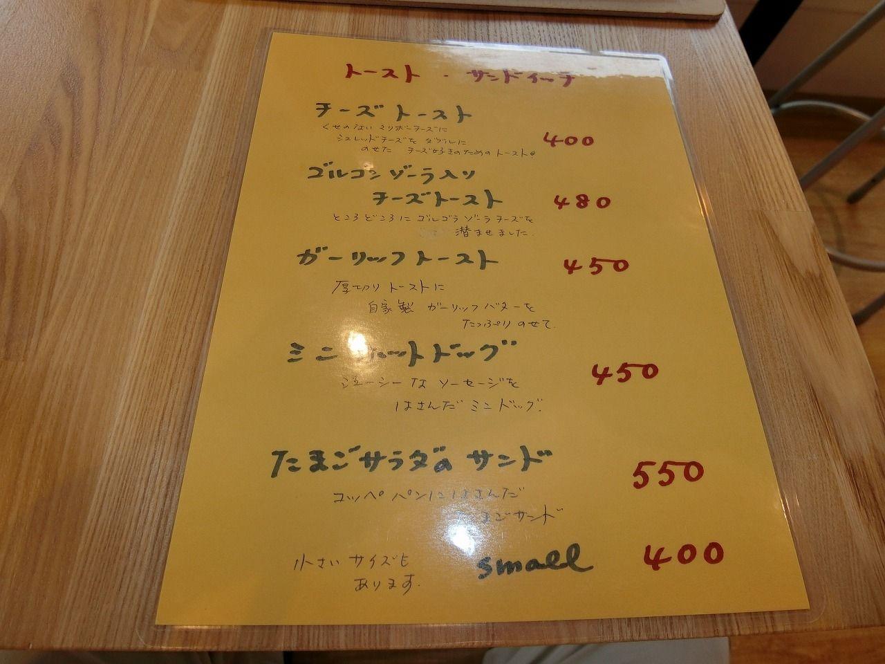 「Madalena Cafe」(マダレーナ カフェ) のメニュー(トースト)