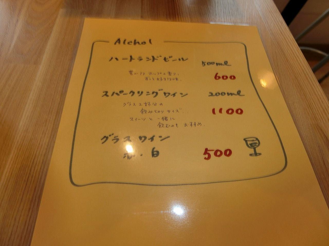 「Madalena Cafe」(マダレーナ カフェ) のメニュー(アルコール)
