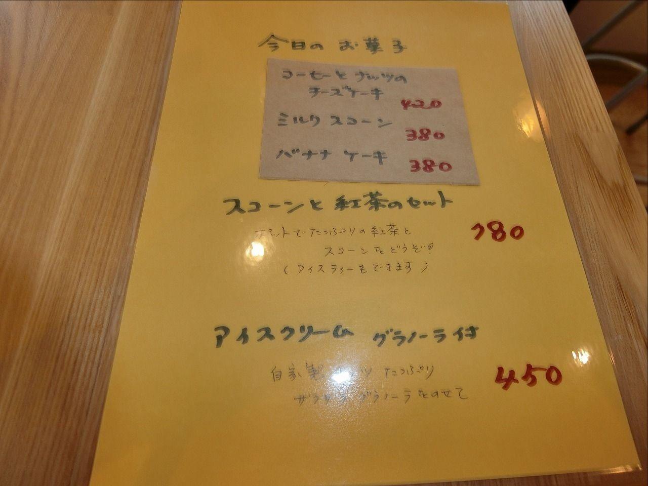 「Madalena Cafe」(マダレーナ カフェ) のメニュー(今日のお菓子)