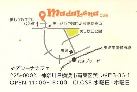 「Madalena Cafe」(マダレーナ カフェ) の名刺の裏の地図・住所・営業時間・定休日